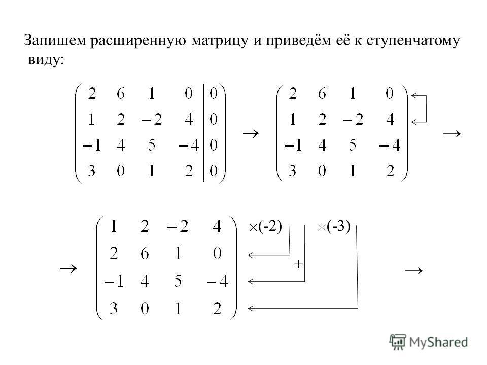 Запишем расширенную матрицу и приведём её к ступенчатому виду: × (-2) × (-3) +