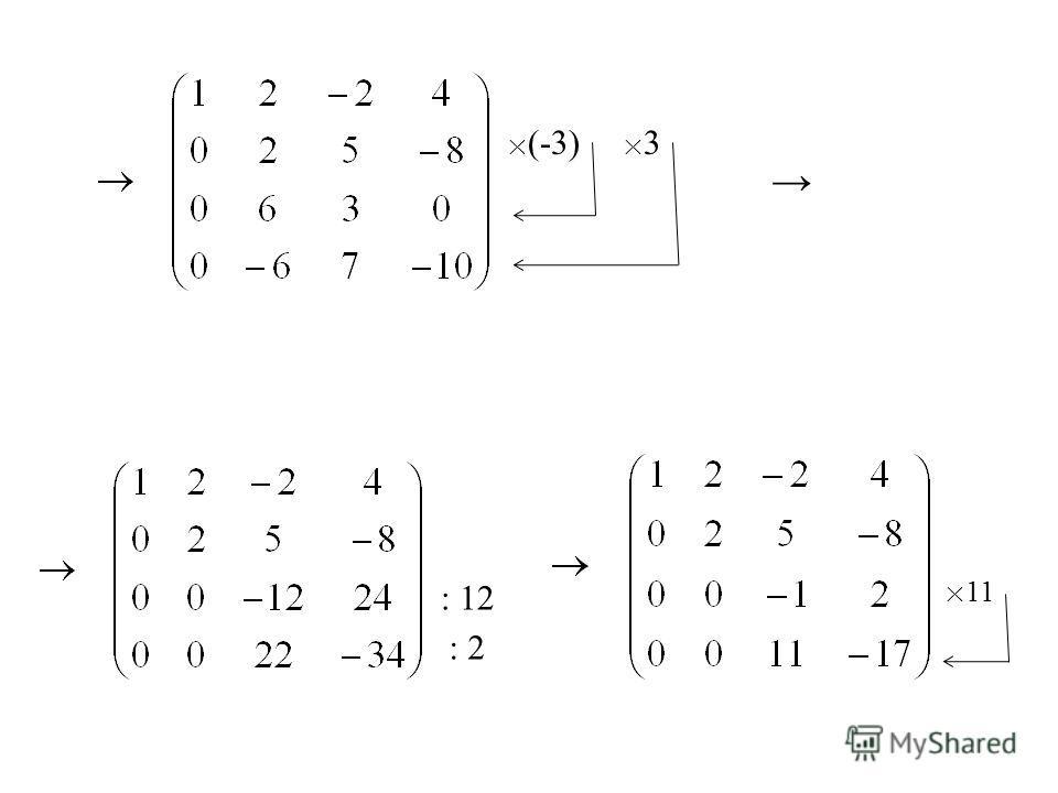 × (-3) ×3×3 : 2 : 12 × 11