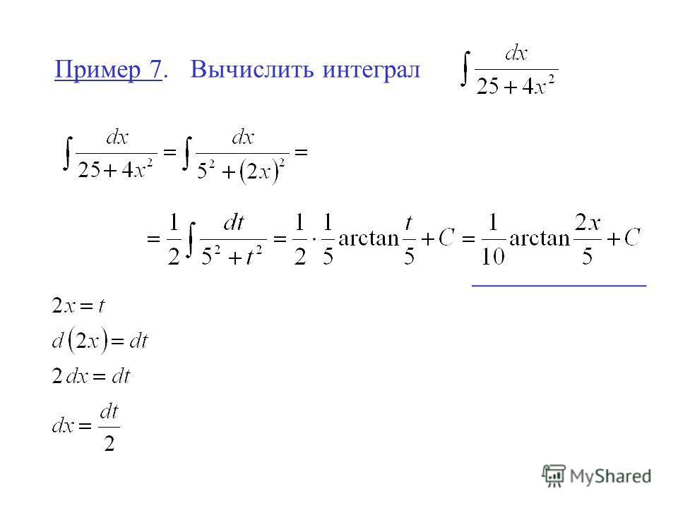 Пример 7. Вычислить интеграл