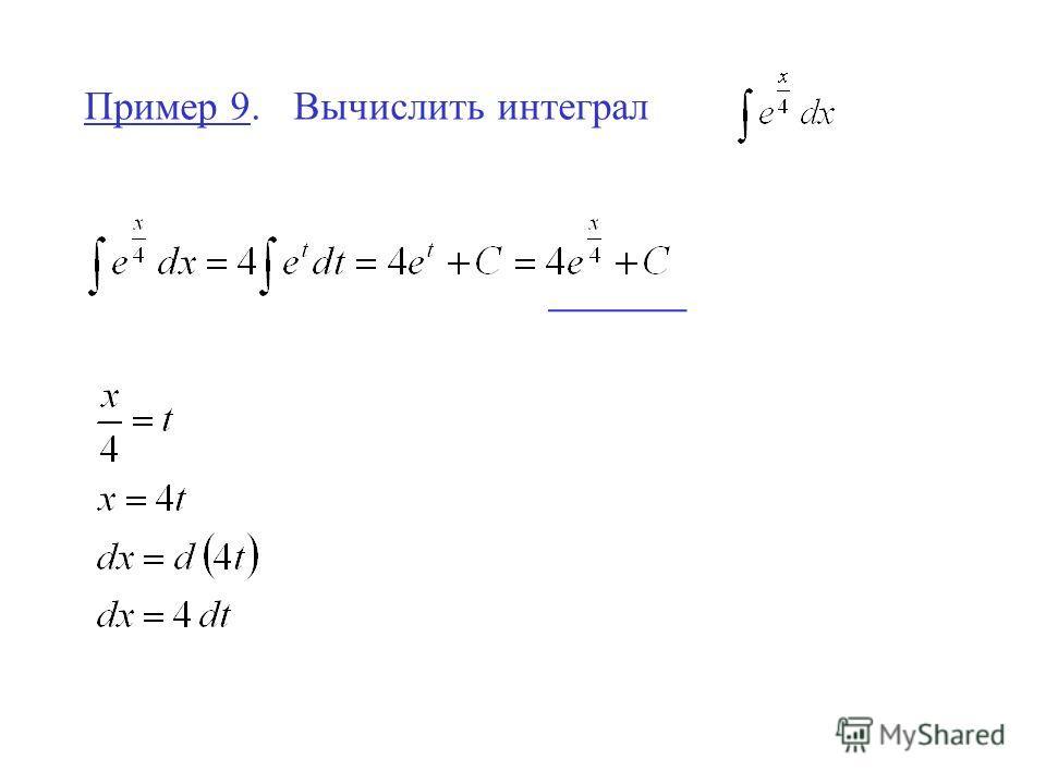 Пример 9. Вычислить интеграл