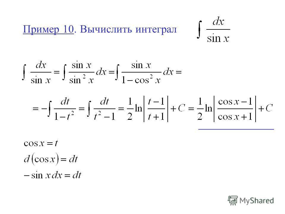Пример 10. Вычислить интеграл