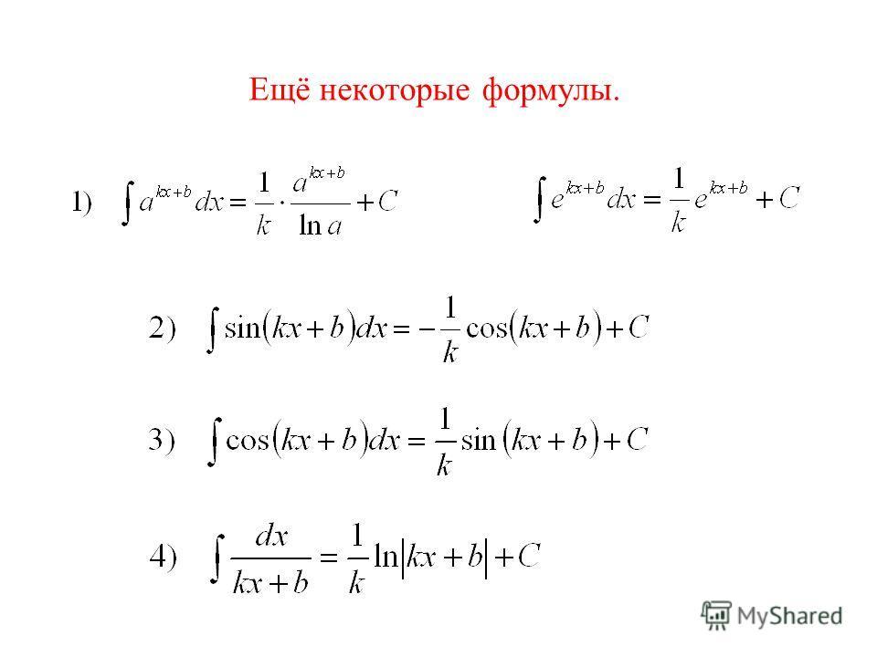 Ещё некоторые формулы.