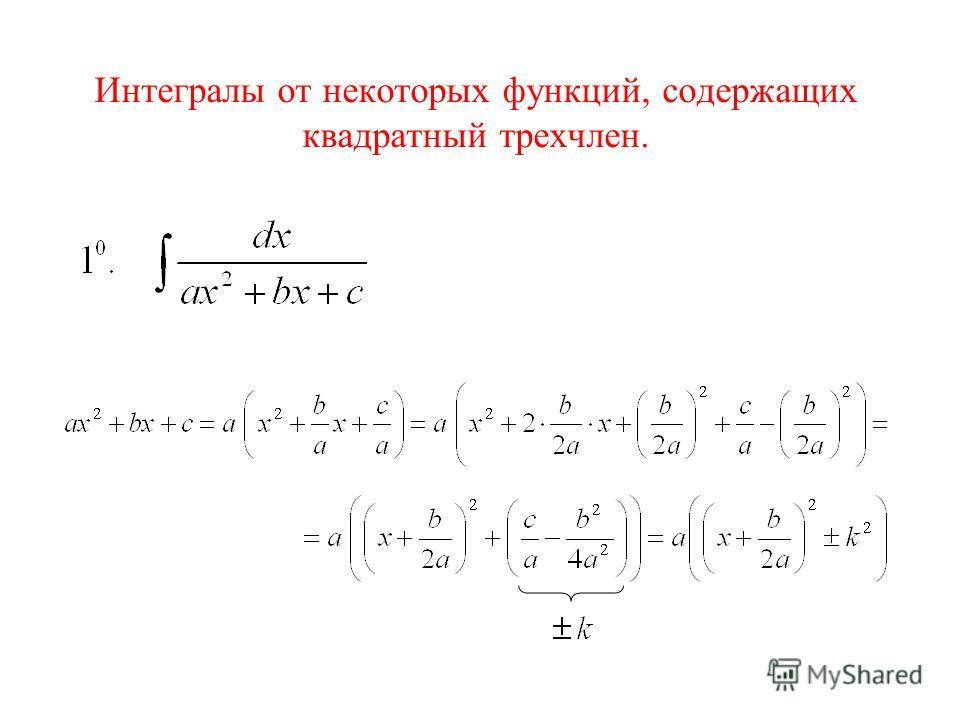 Интегралы от некоторых функций, содержащих квадратный трехчлен.