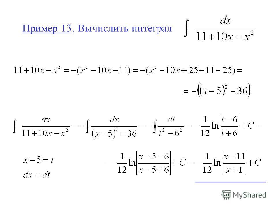 Пример 13. Вычислить интеграл