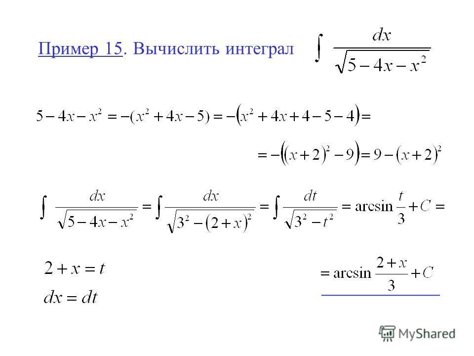 Пример 15. Вычислить интеграл