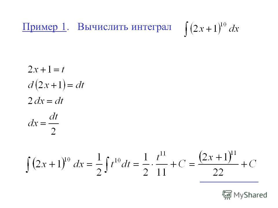 Пример 1. Вычислить интеграл