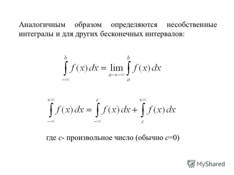 Аналогичным образом определяются несобственные интегралы и для других бесконечных интервалов: где с- произвольное число (обычно с=0)