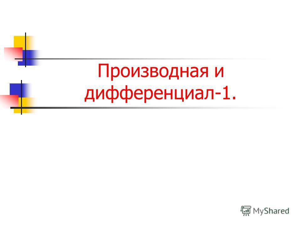 Производная и дифференциал-1.