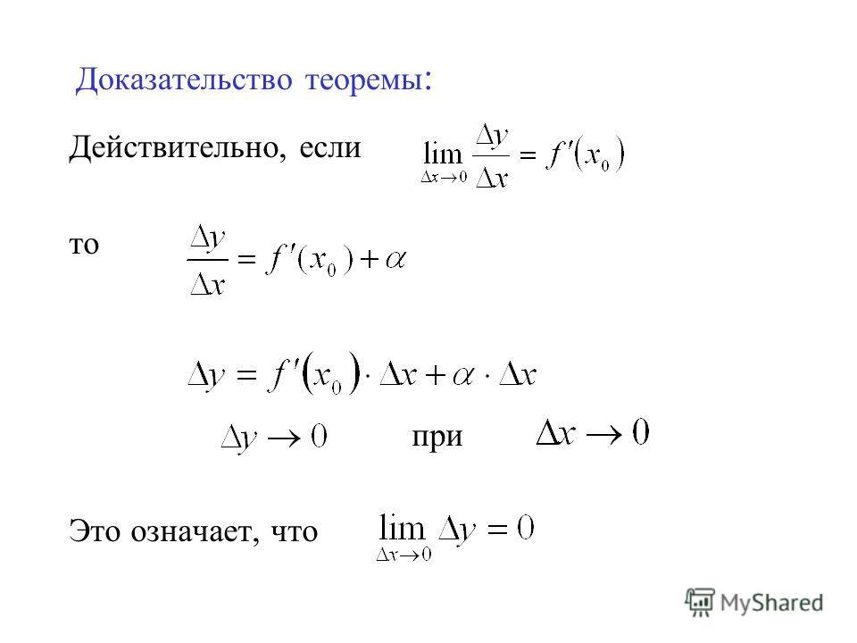 Доказательство теоремы : Действительно, если то при Это означает, что