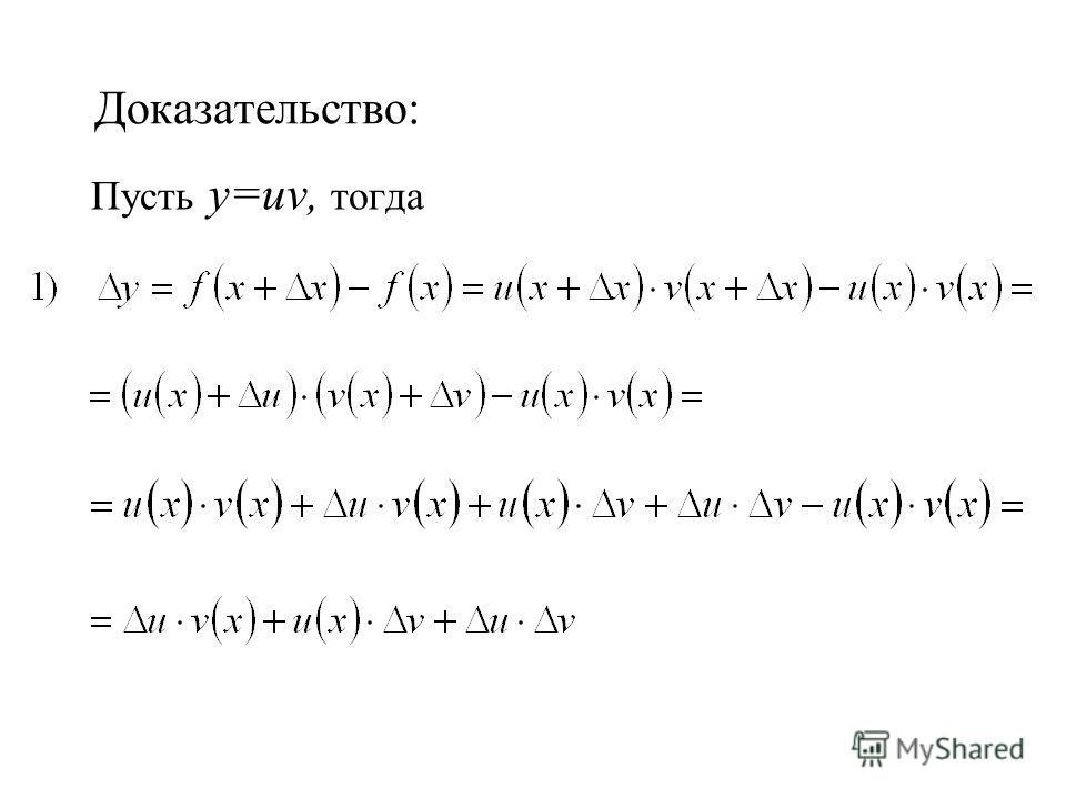 Доказательство: Пусть y=uv, тогда