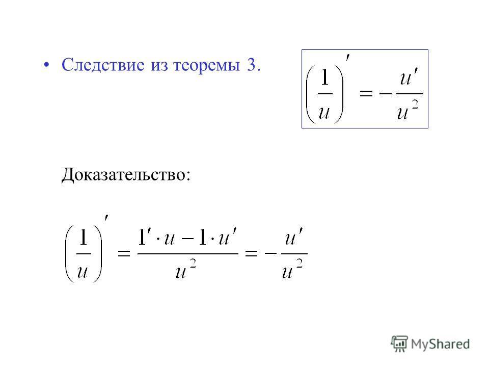 Следствие из теоремы 3. Доказательство:
