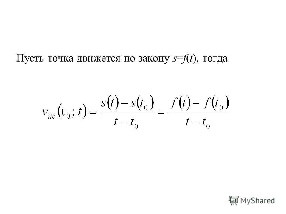 Пусть точка движется по закону s=f(t), тогда