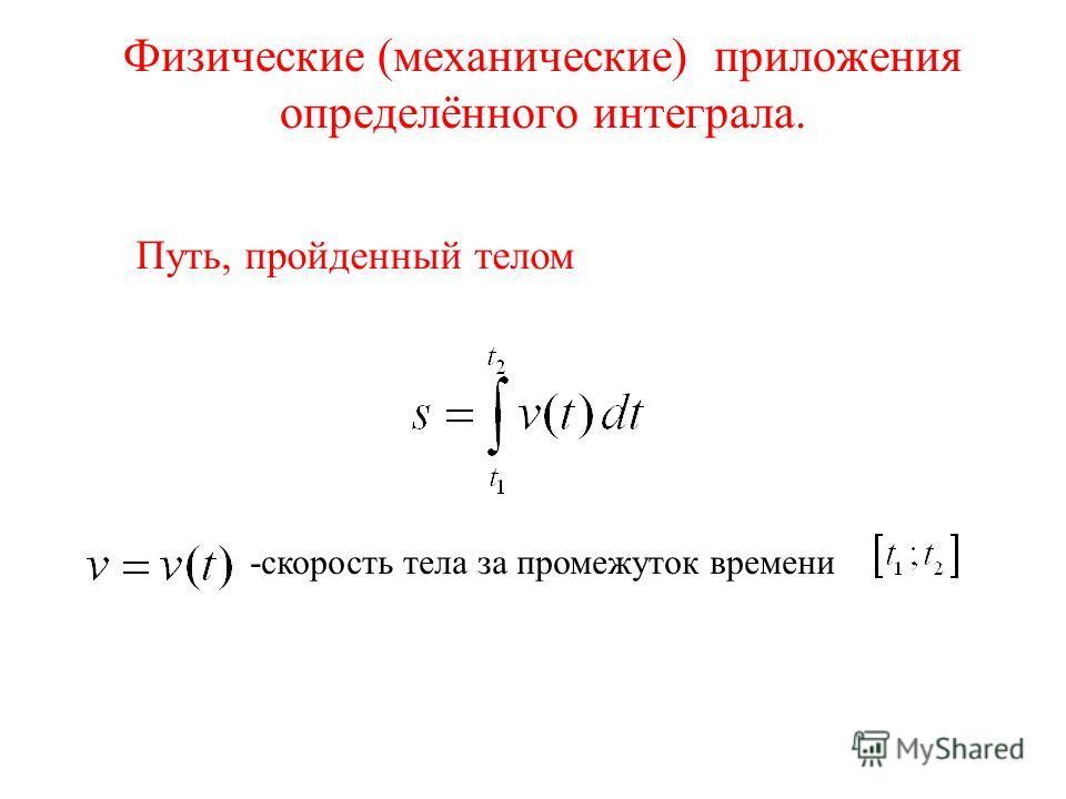 Физические (механические) приложения определённого интеграла. Путь, пройденный телом -скорость тела за промежуток времени