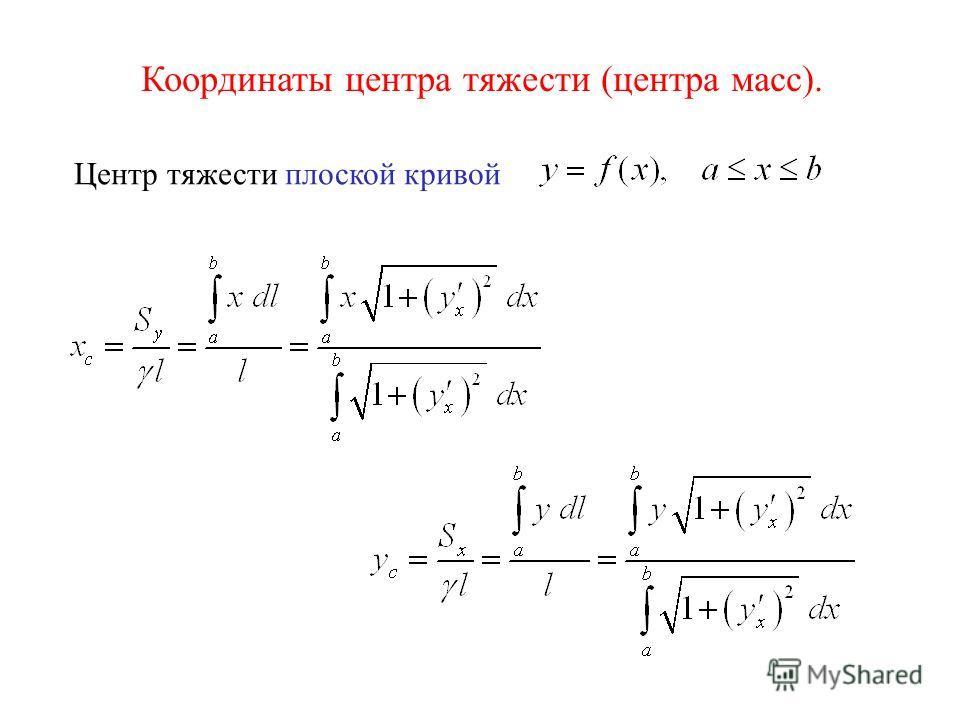 Координаты центра тяжести (центра масс). Центр тяжести плоской кривой