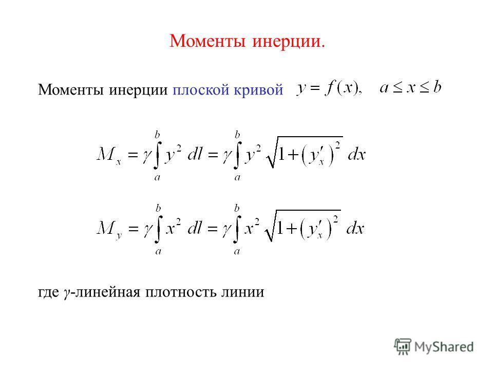 Моменты инерции. Моменты инерции плоской кривой где γ-линейная плотность линии