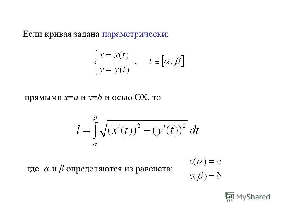 Если кривая задана параметрически: прямыми x=a и x=b и осью ОХ, то где α и β определяются из равенств: