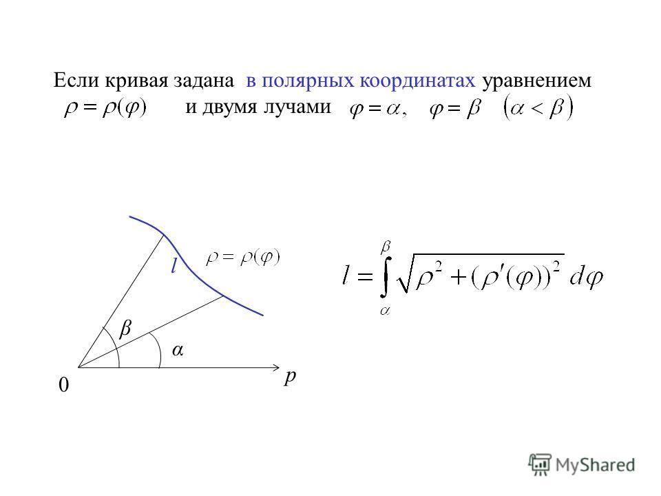 Если кривая задана в полярных координатах уравнением и двумя лучами p 0 α β l