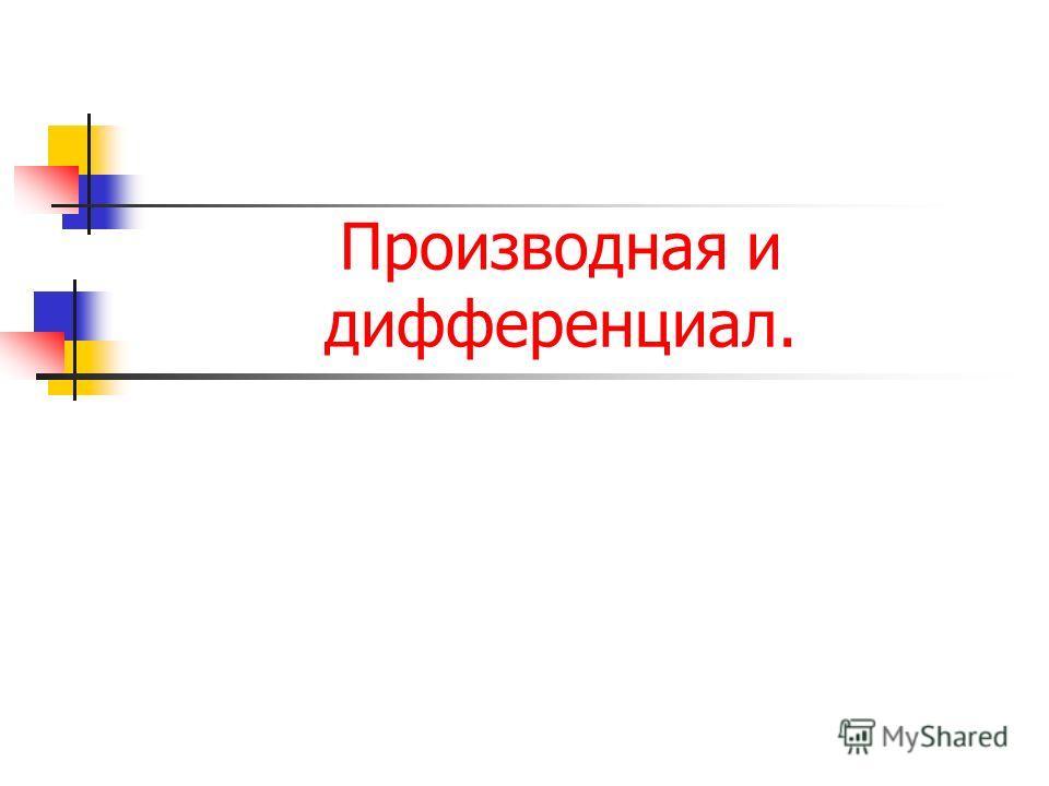 Производная и дифференциал.