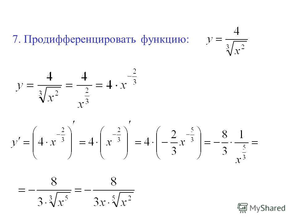 7. Продифференцировать функцию: