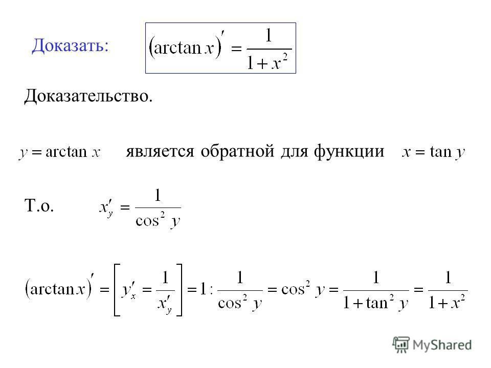 Доказать: Доказательство. является обратной для функции Т.о.
