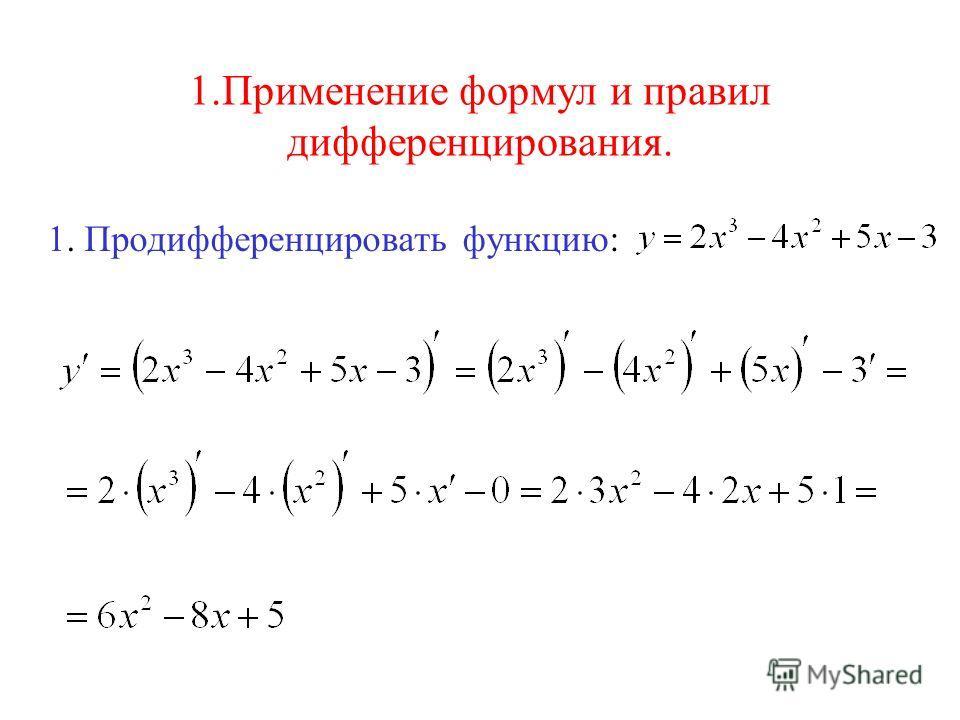1.Применение формул и правил дифференцирования. 1. Продифференцировать функцию: