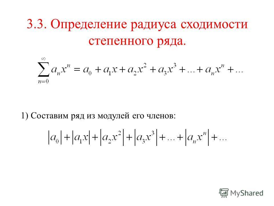 3.3. Определение радиуса сходимости степенного ряда. 1) Составим ряд из модулей его членов: