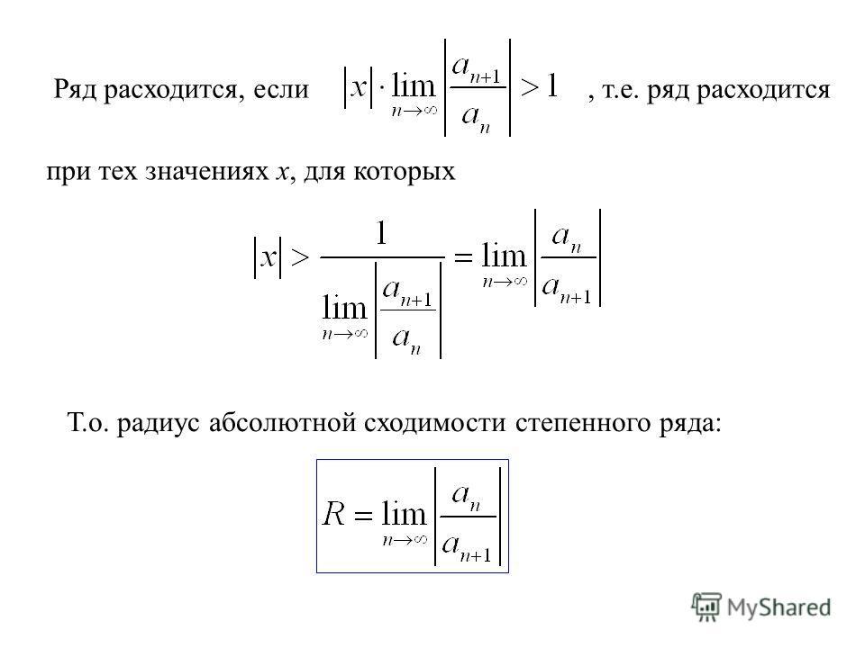 Ряд расходится, если, т.е. ряд расходится при тех значениях х, для которых Т.о. радиус абсолютной сходимости степенного ряда: