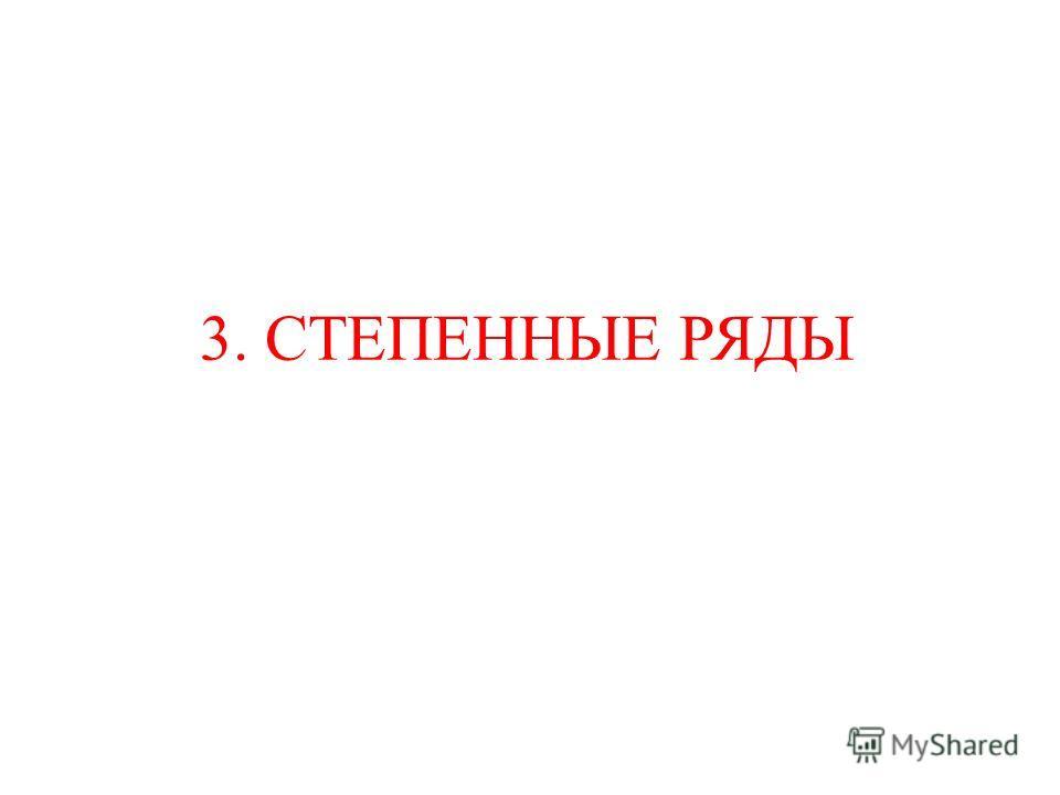 3. СТЕПЕННЫЕ РЯДЫ