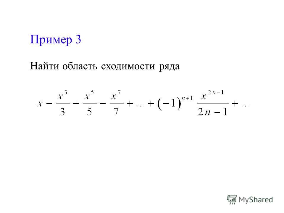 Пример 3 Найти область сходимости ряда