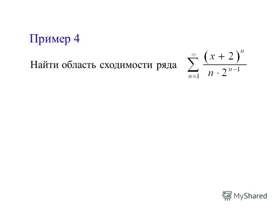 Пример 4 Найти область сходимости ряда