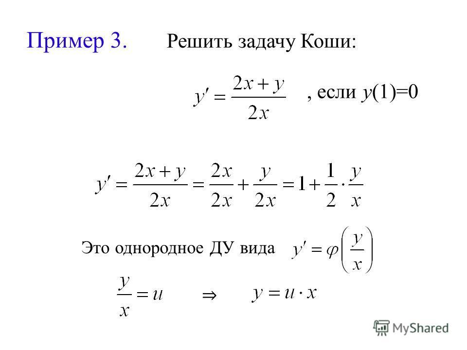 Пример 3. Решить задачу Коши:, если y(1)=0 Это однородное ДУ вида