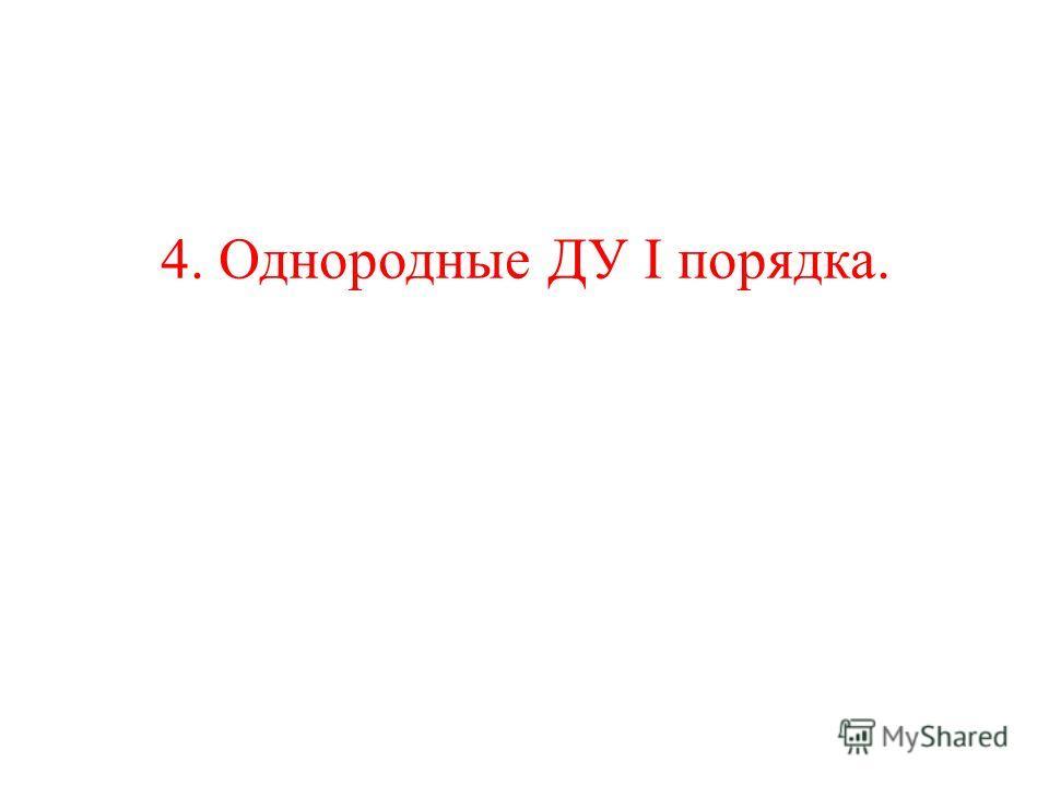 4. Однородные ДУ I порядка.