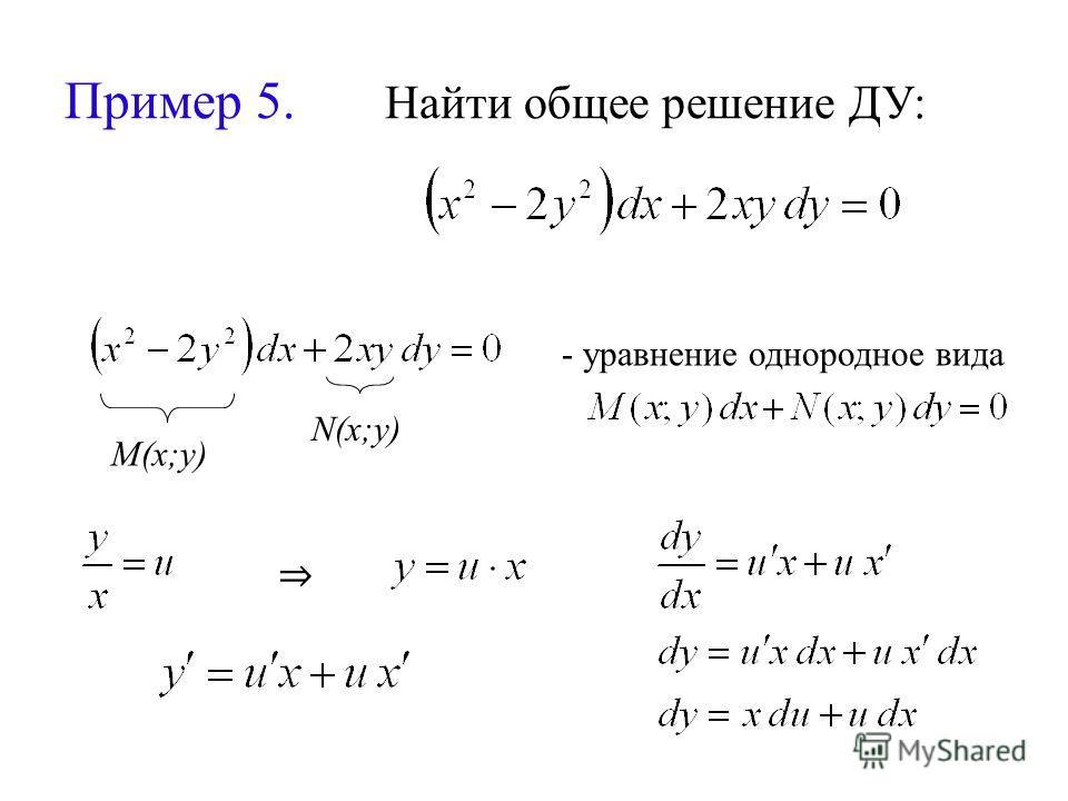 Пример 5. Найти общее решение ДУ: M(x;y) N(x;y) - уравнение однородное вида