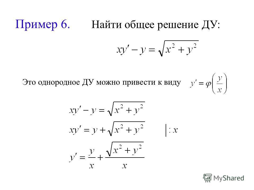 Пример 6. Найти общее решение ДУ: Это однородное ДУ можно привести к виду