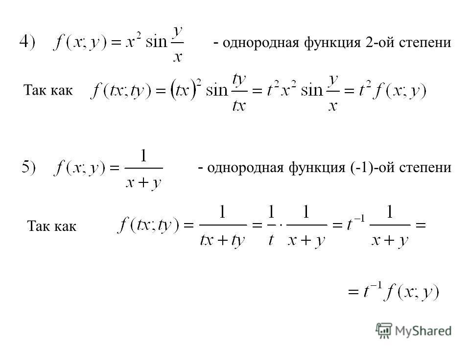 - однородная функция 2-ой степени Так как - однородная функция (-1)-ой степени Так как