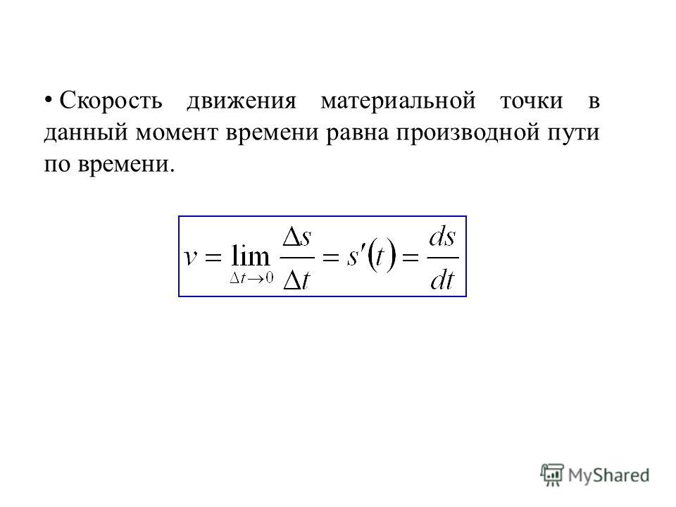 Скорость движения материальной точки в данный момент времени равна производной пути по времени.
