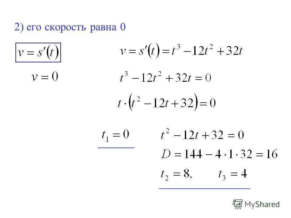 2) его скорость равна 0