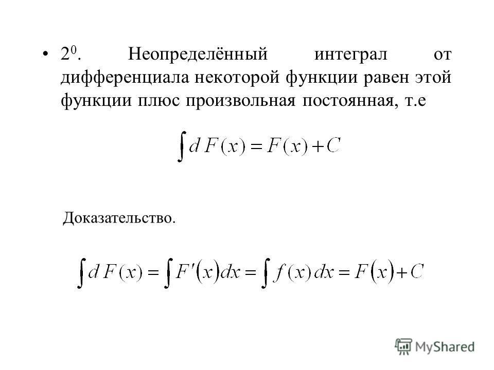 2 0. Неопределённый интеграл от дифференциала некоторой функции равен этой функции плюс произвольная постоянная, т.е Доказательство.