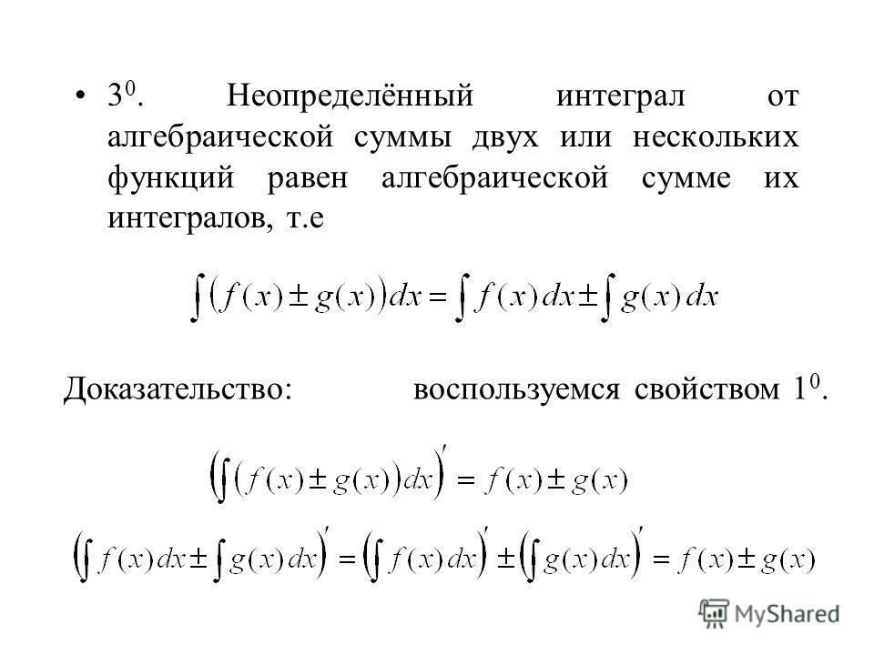 3 0. Неопределённый интеграл от алгебраической суммы двух или нескольких функций равен алгебраической сумме их интегралов, т.е Доказательство:воспользуемся свойством 1 0.