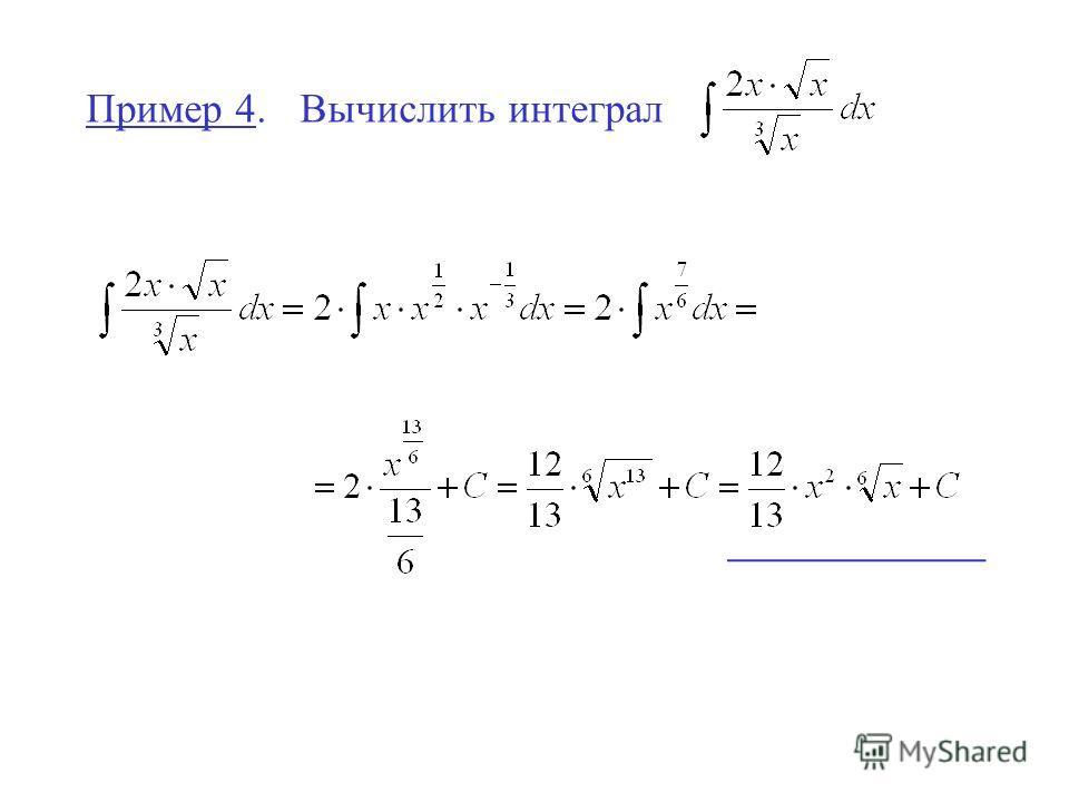 Пример 4. Вычислить интеграл
