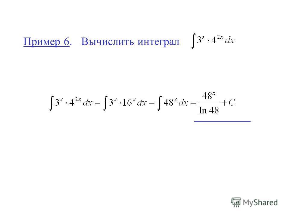 Пример 6. Вычислить интеграл