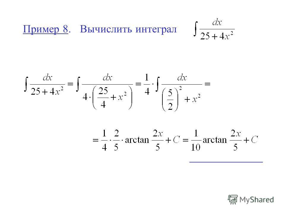 Пример 8. Вычислить интеграл