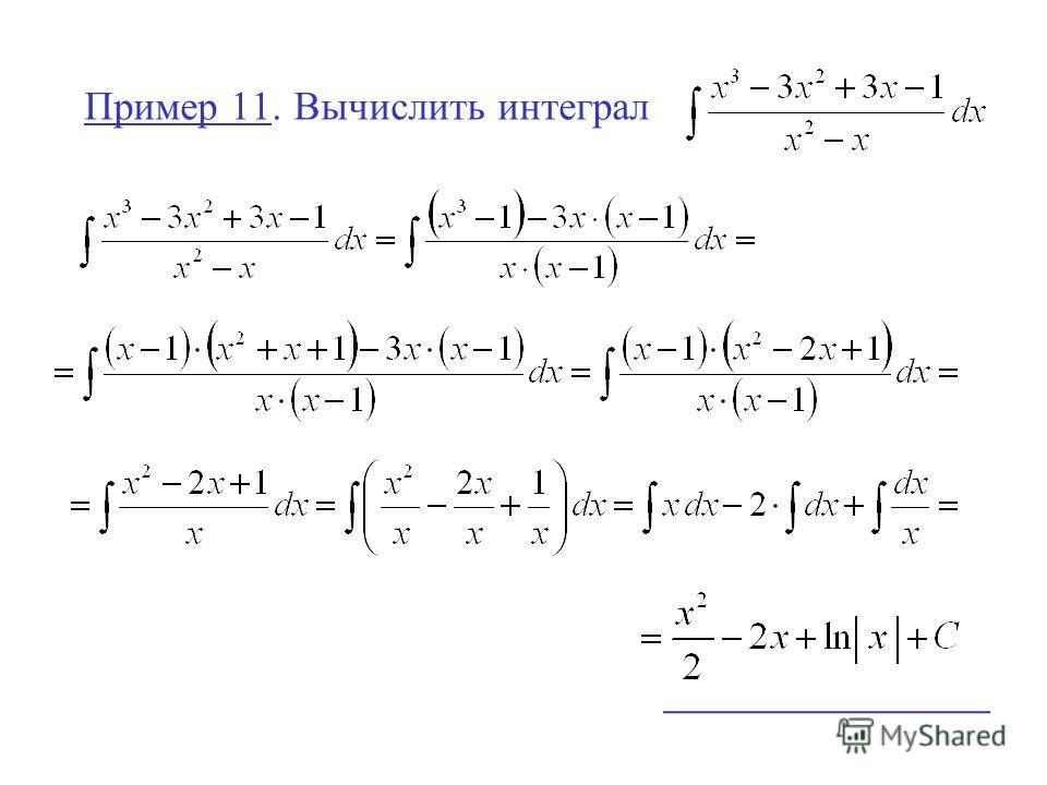 Пример 11. Вычислить интеграл