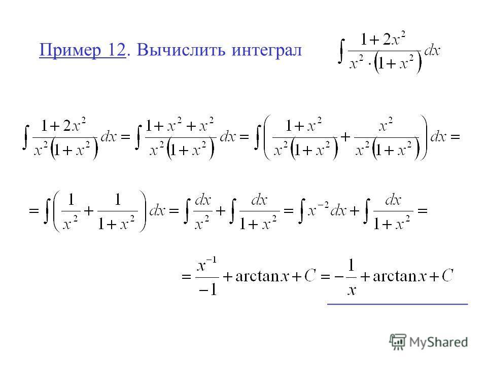 Пример 12. Вычислить интеграл