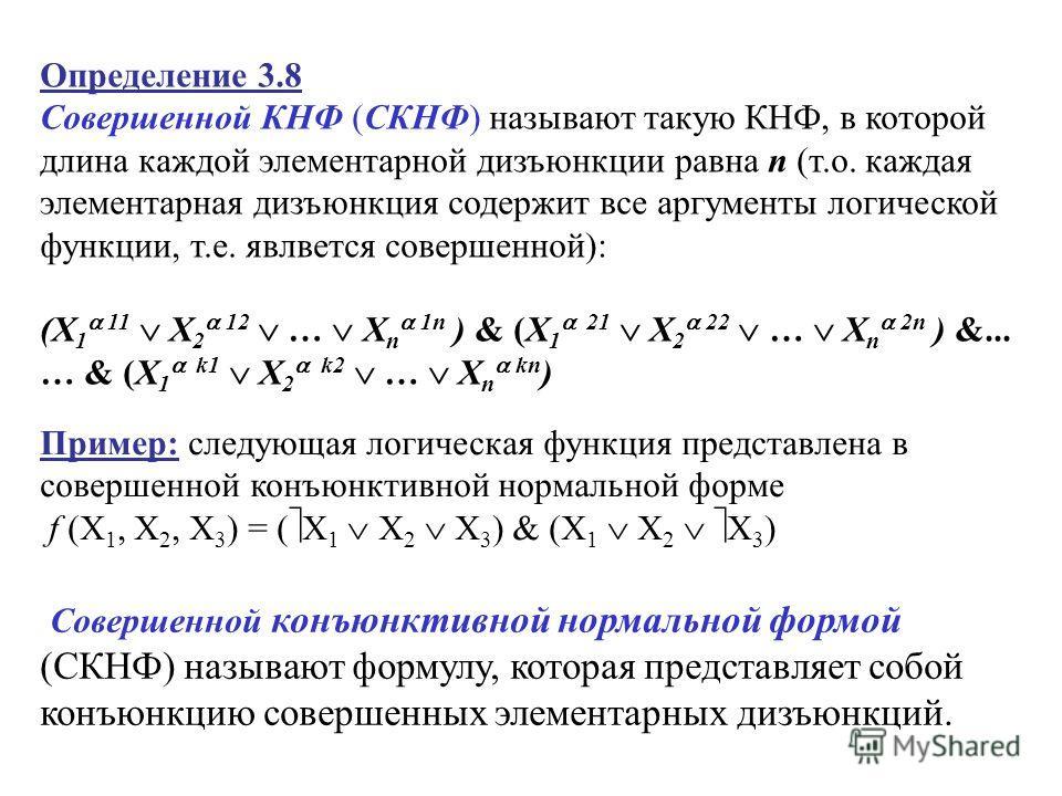 Определение 3.8 Совершенной КНФ (СКНФ) называют такую КНФ, в которой длина каждой элементарной дизъюнкции равна n (т.о. каждая элементарная дизъюнкция содержит все аргументы логической функции, т.е. явлвется совершенной): (X 1 11 X 2 12 … X n 1n ) &