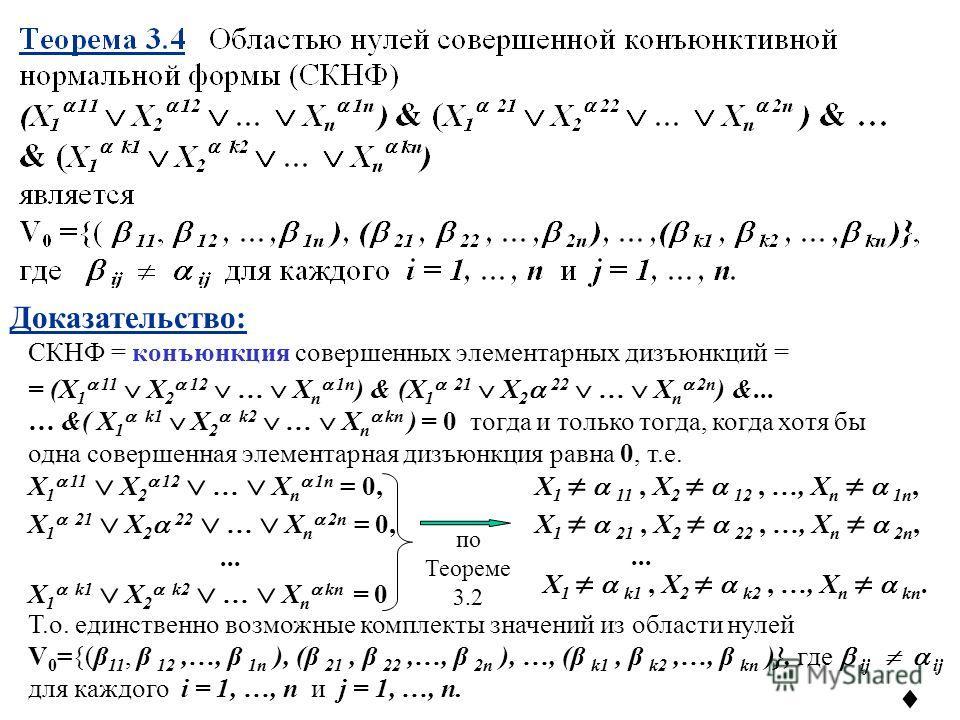 Доказательство: СКНФ = конъюнкция совершенных элементарных дизъюнкций = = (X 1 11 X 2 12 … X n 1n ) & (X 1 21 X 2 22 … X n 2n ) &... … &( X 1 k1 X 2 k2 … X n kn ) = 0 тогда и только тогда, когда хотя бы одна совершенная элементарная дизъюнкция равна