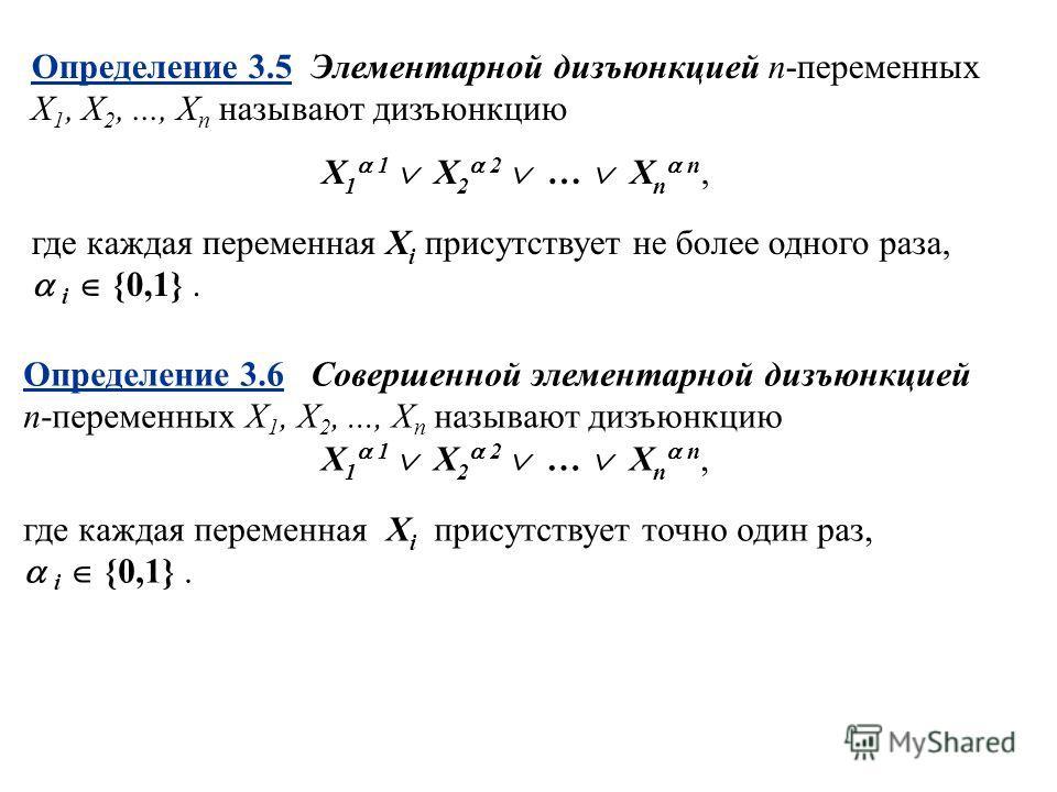 Определение 3.5 Элементарной дизъюнкцией n-переменных X 1, X 2,..., X n называют дизъюнкцию X 1 1 X 2 2 … X n n, где каждая переменная X i присутствует не более одного раза, i {0,1}. Определение 3.6 Совершенной элементарной дизъюнкцией n-переменных X