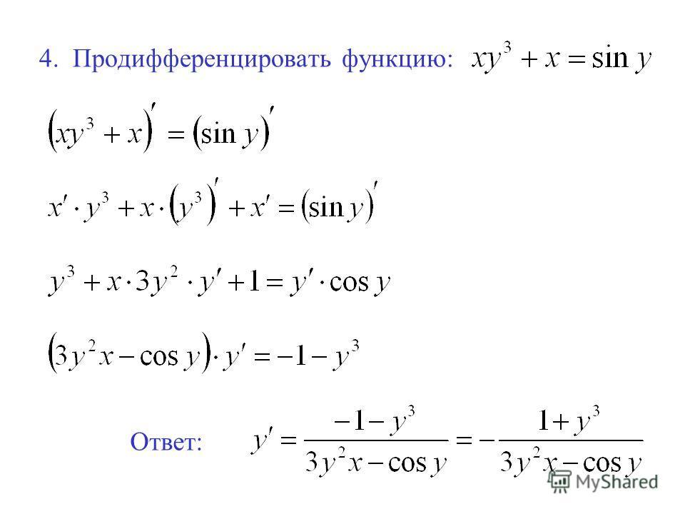 4. Продифференцировать функцию: Ответ: