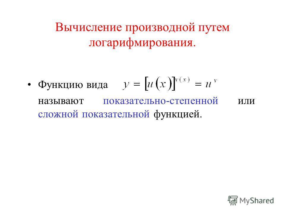 Вычисление производной путем логарифмирования. Функцию вида называют показательно-степенной или сложной показательной функцией.