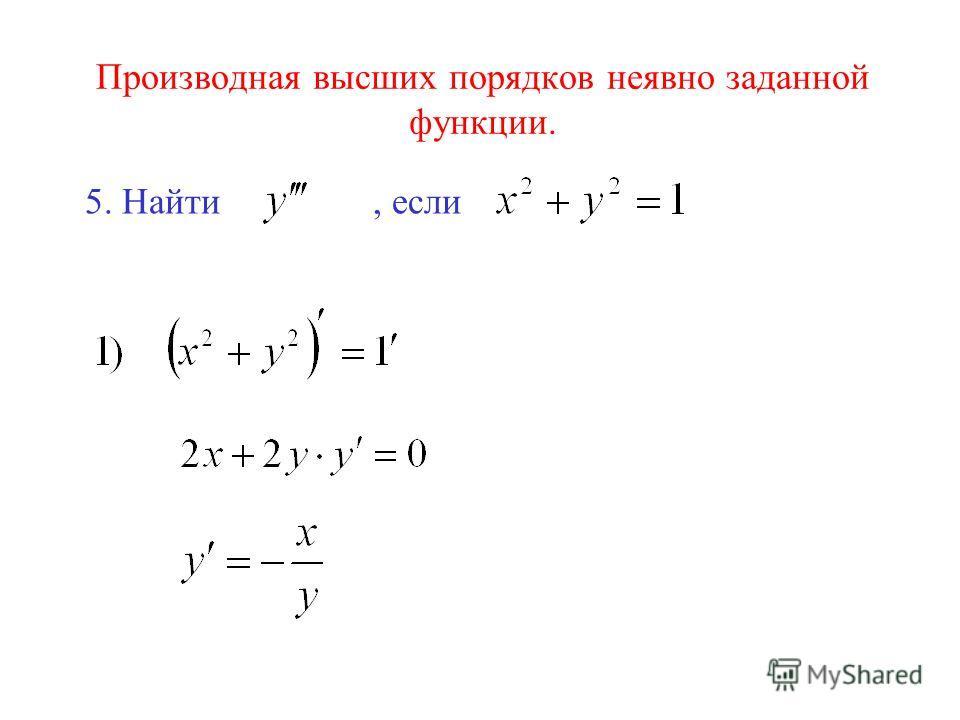 Производная высших порядков неявно заданной функции. 5. Найти, если